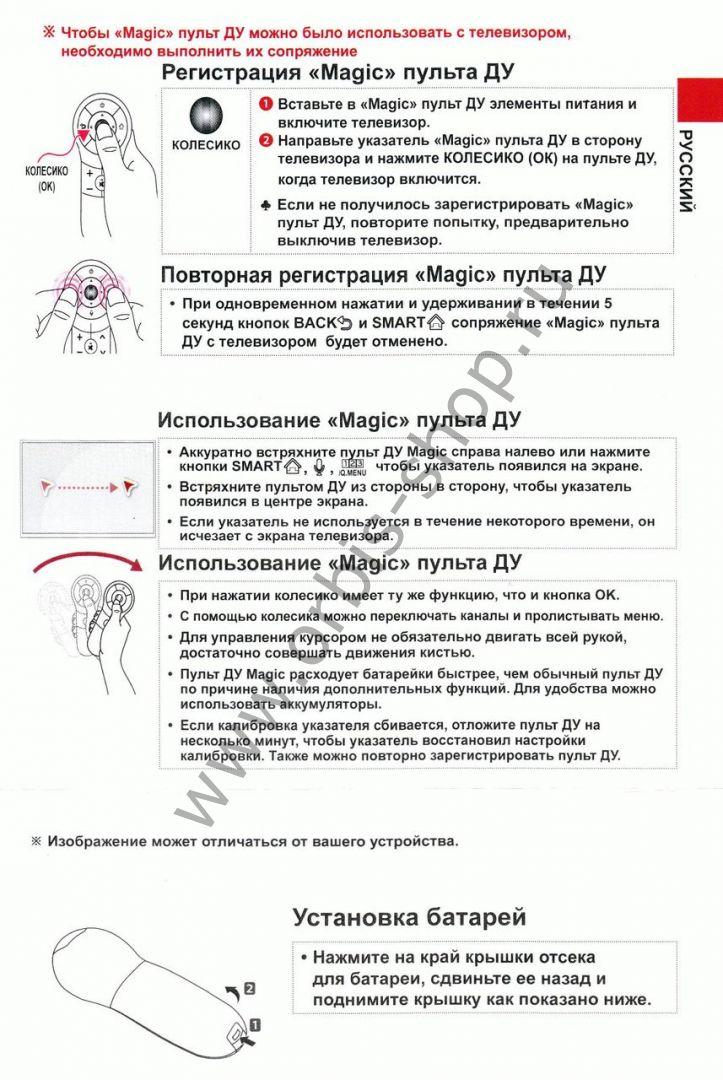 lg magic motion an-mr400p инструкция